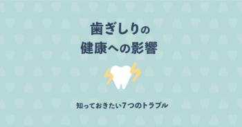 歯ぎしりを放置する起こる!?7つのトラブル、健康への悪影響とは