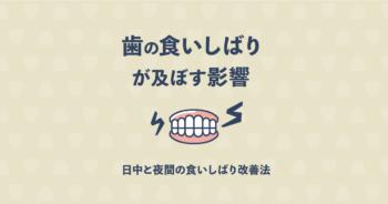 歯の食いしばり癖が及ぼす5つの悪影響と、日中と夜間それぞれの改善法