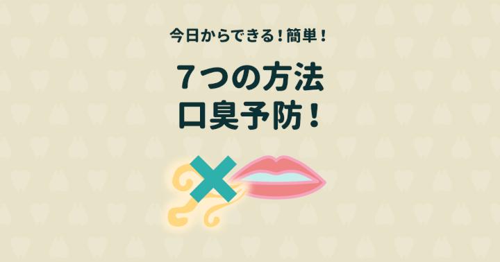 口臭予防は意外と簡単!今日からできる7つの予防対策