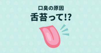 口臭の原因「舌苔」ができる理由と6つの予防法