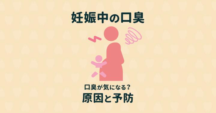妊婦さんは口臭になりやすい!?妊娠中に口臭を予防する5つの方法
