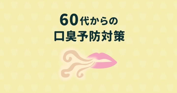 加齢と口臭は関係あり!60代におすすめの口臭予防対策