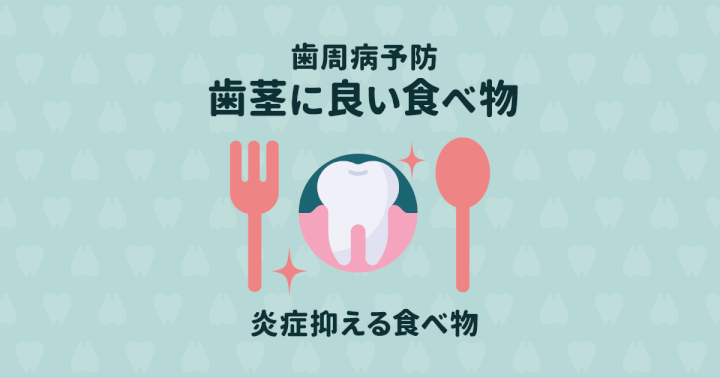 歯周病(歯槽膿漏)予防|歯茎に良い食べ物の選び方とおすすめの食品