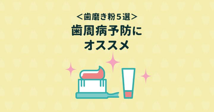 歯周病(歯槽膿漏)を予防できる市販の歯みがき粉おすすめ5選