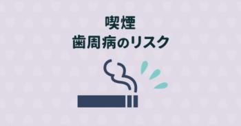 喫煙は歯周病予防の大敵!受動喫煙でも高い歯周病リスク