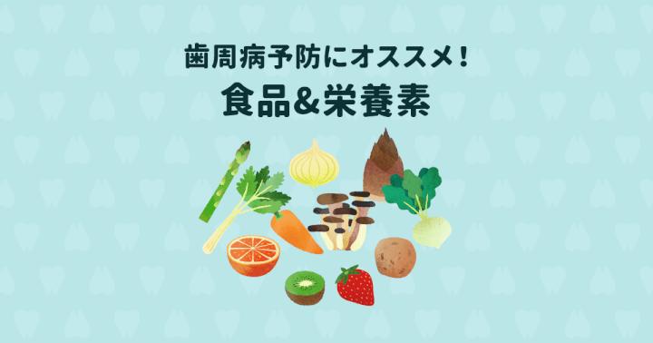 歯周病の予防に良い食品を知りたい!おすすめ食材リスト公開中