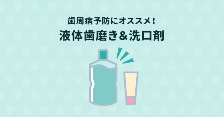 歯周病の予防におすすめ!液体歯磨き&洗口剤・マウスウォッシュ8選