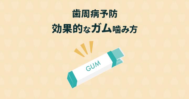 ガムを嚙むだけで歯周病を予防できるって本当?効果的な噛み方を紹介