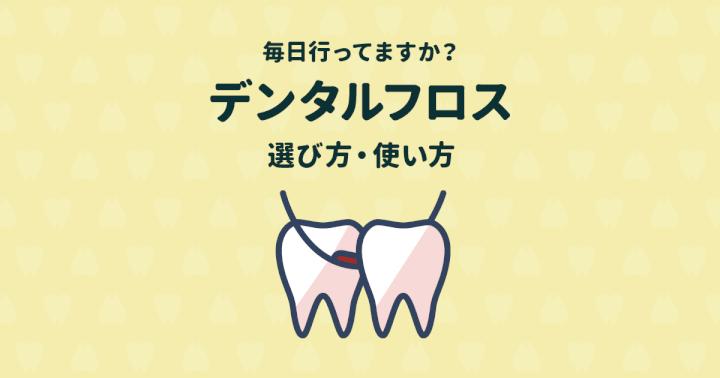 歯周病予防の効果UPにデンタルフロスが欠かせない?