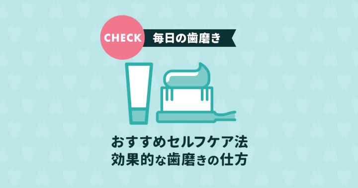 セルフケアで歯周病を予防!最も大切なのは毎日の「歯磨き」