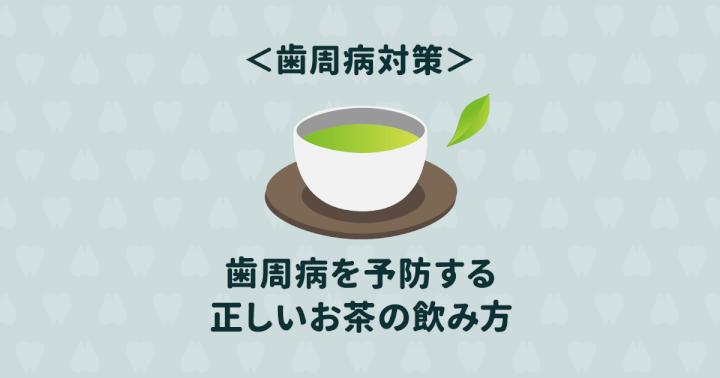 歯周病を予防するお茶の正しい飲み方と間違った飲み方
