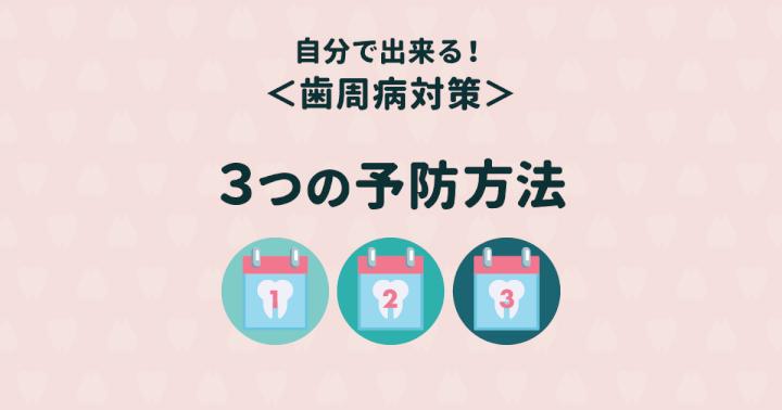 【歯周病の予防法】自分でできる歯周病の予防法3つを詳しく説明