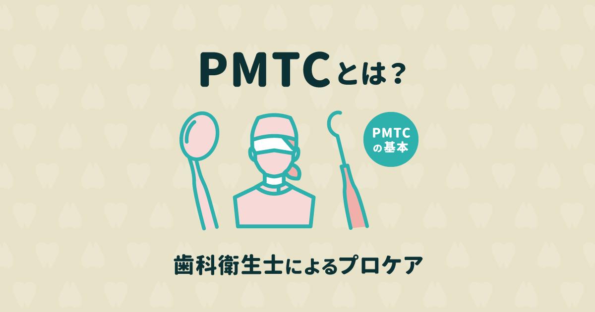 歯科で行う歯周病予防の内容・費用・時間について知りたい!