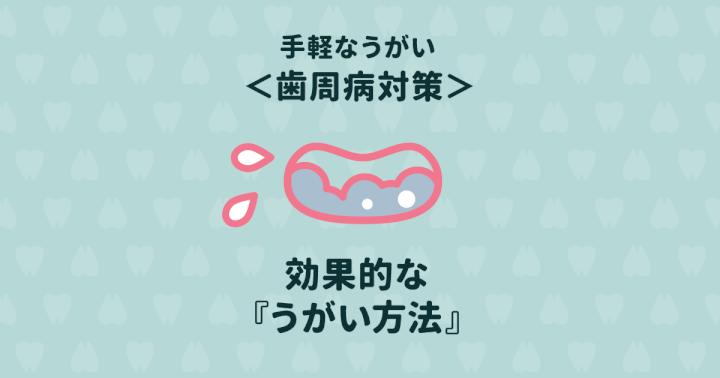 歯周病を手軽に予防できる「うがい」と効果的なうがい方法