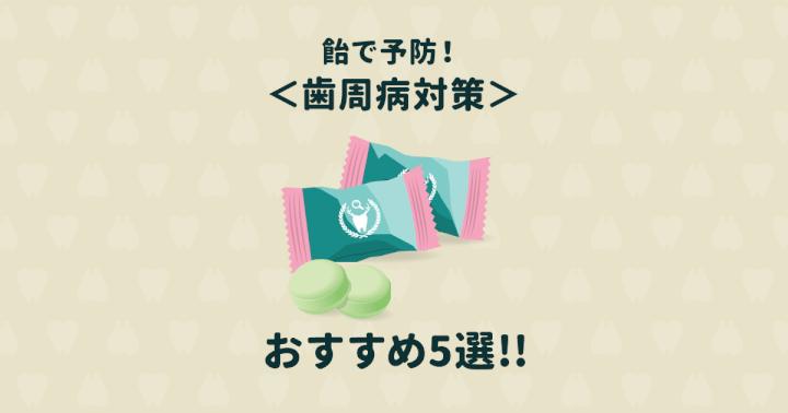 歯周病を予防できる飴!?おすすめの飴5選