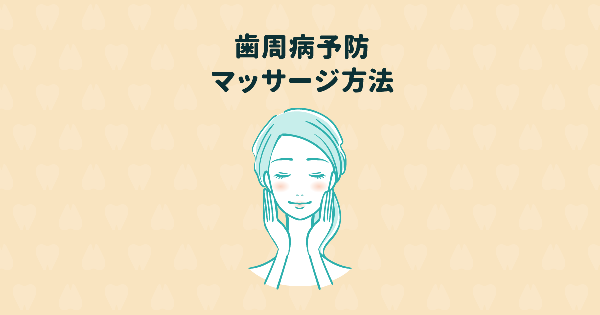 歯周病を予防するにはマッサージが効果的!歯周病予防のマッサージ方法