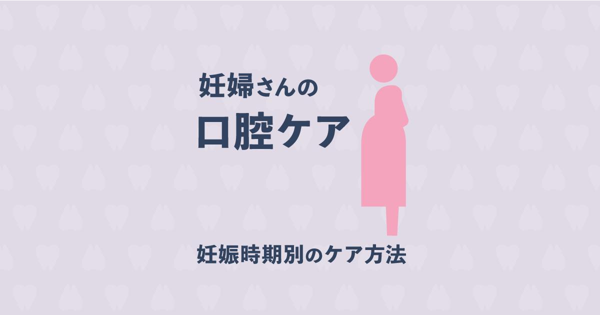 妊婦さんの口腔ケアって何をすればいいの?妊娠時期別のケアの仕方