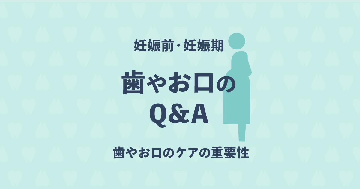 妊婦さんが気になる妊娠前、妊娠期の歯やお口のQ&A