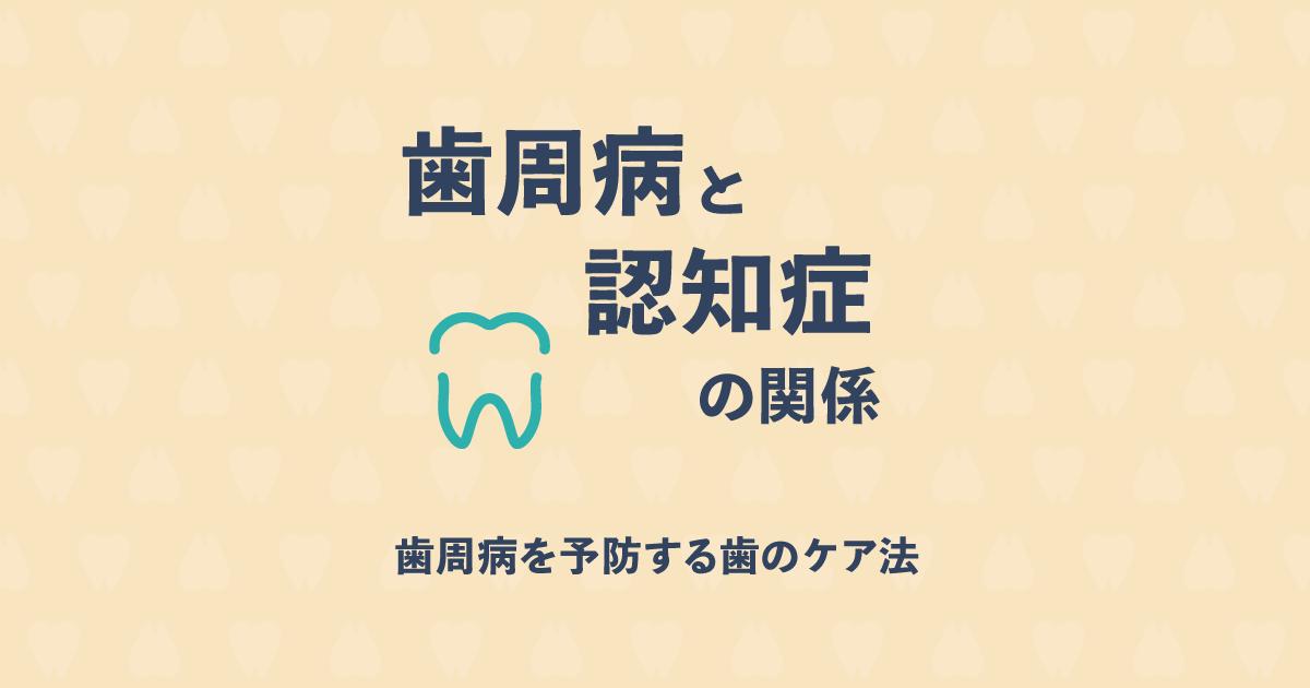 歯周病菌が認知症の原因物質を10倍に!?歯周病と認知症の危険な関係