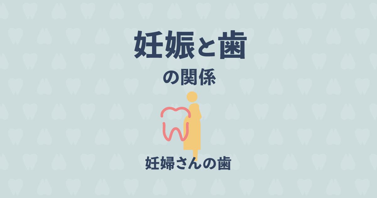 「妊娠すると歯がぼろぼろになる」というのはホント?胎児への影響は?