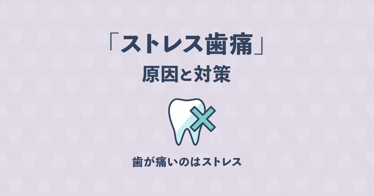 """歯が痛いのは精神的ストレス!?""""ストレス歯痛""""の原因と対策"""
