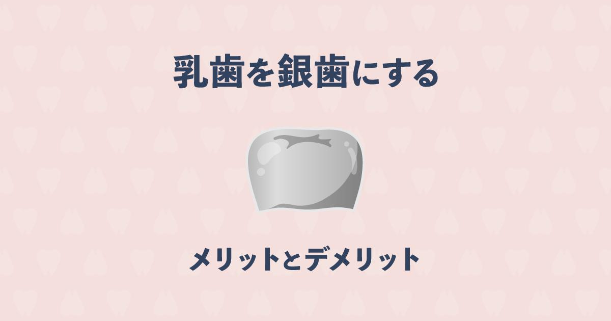 子どもの銀歯はいい?悪い?乳歯を銀歯にするメリットやデメリット