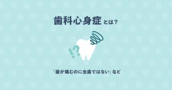 歯科心身症とは?慢性的な歯の痛みや舌の痛み、お口のネバつきも