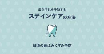 歯についた汚れをなくしたい!着色汚れを予防するステインケアの方法