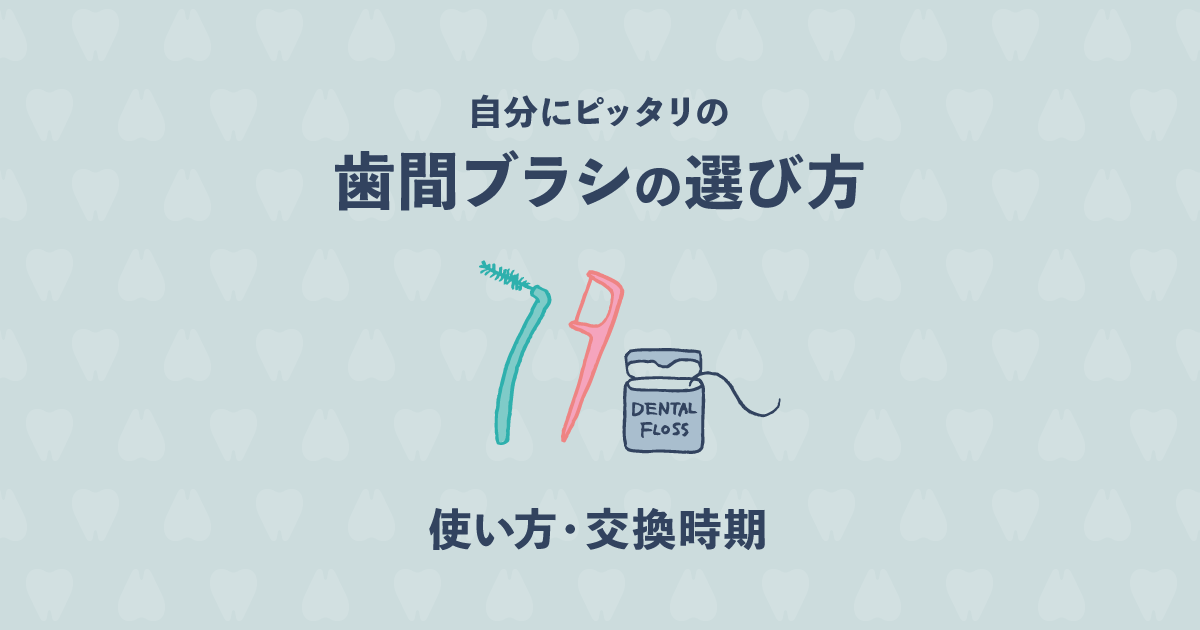 自分にピッタリの歯間ブラシの選び方や使い方から交換時期までを紹介