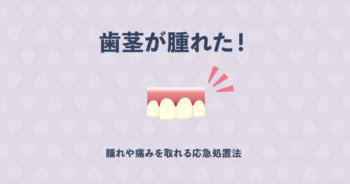 歯茎が腫れてしまったら!すぐに腫れや痛みを取れる6つの応急処置法