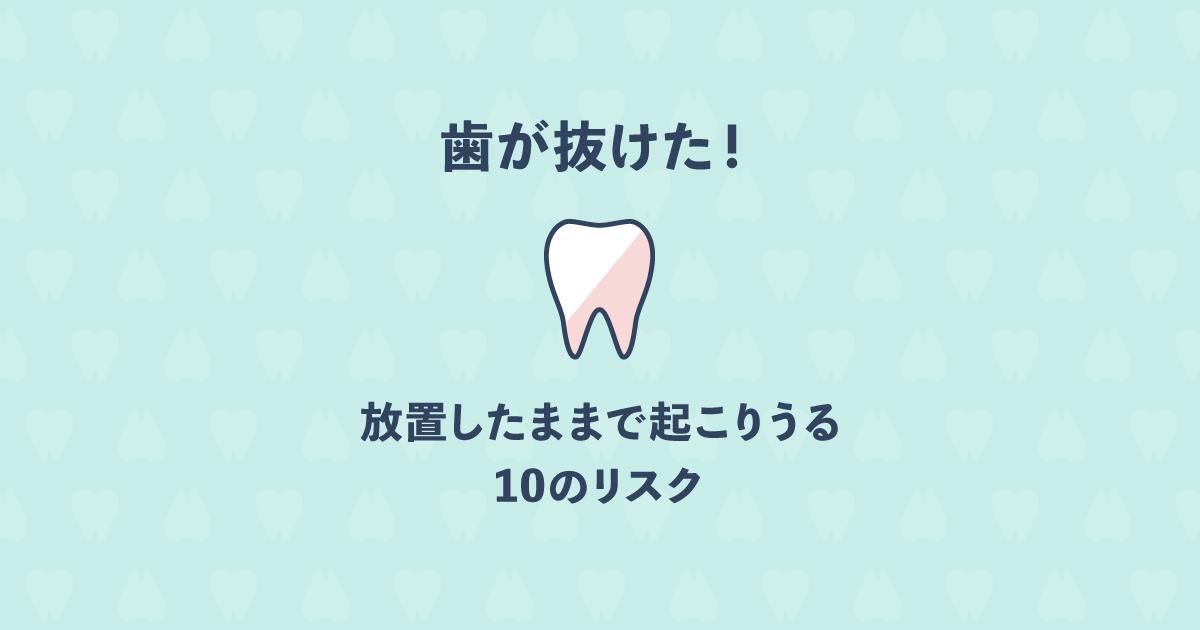 たった1本でも歯が抜けたまま放置すると起こりうる10のリスク