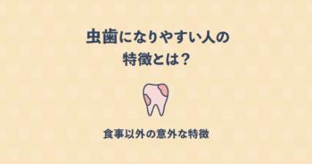 虫歯になりやすい人の特徴とは?歯の質や食事以外の意外な特徴をご紹介