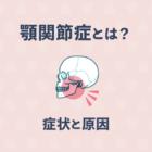 顎関節症とは?バキッと音が鳴る、口を開閉しにくい、痛いなどの症状と原...