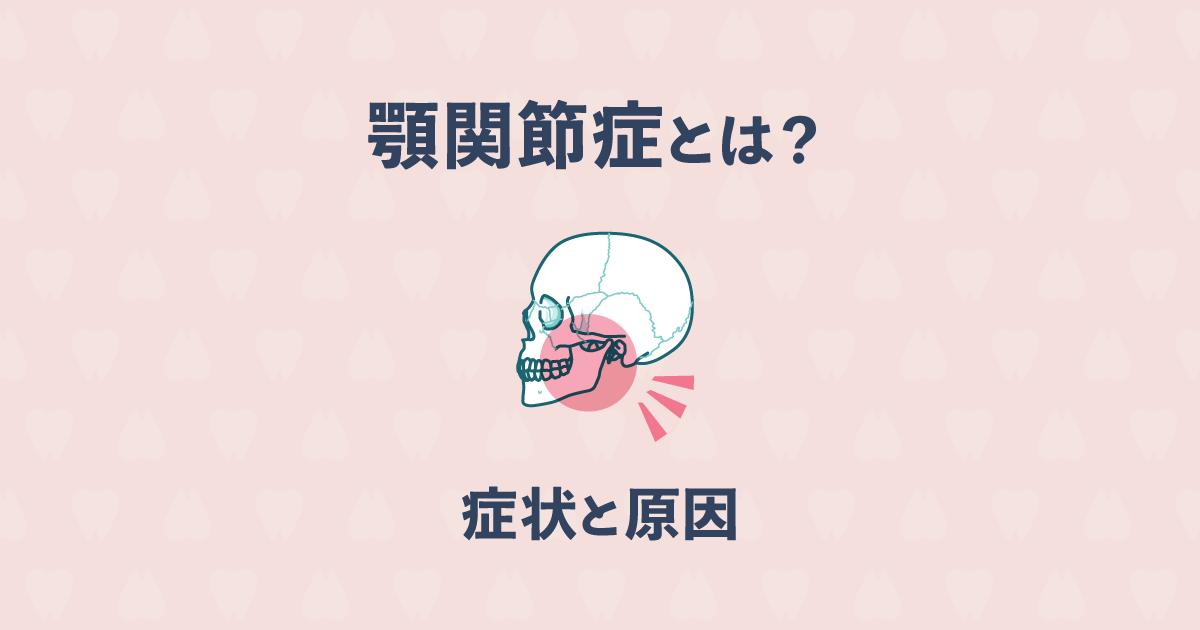 顎関節症とは?バキッと音が鳴る、口を開閉しにくい、痛いなどの症状と原因