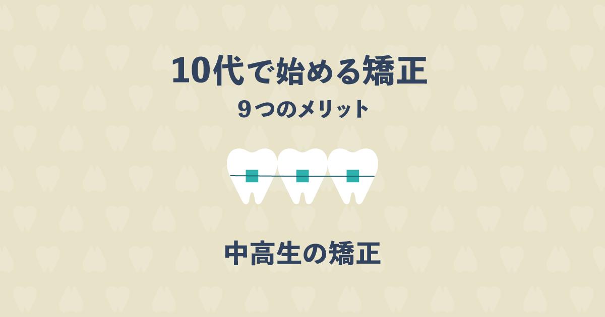 10代で歯を矯正する9つのメリットとは?学生時代に矯正するといい理由