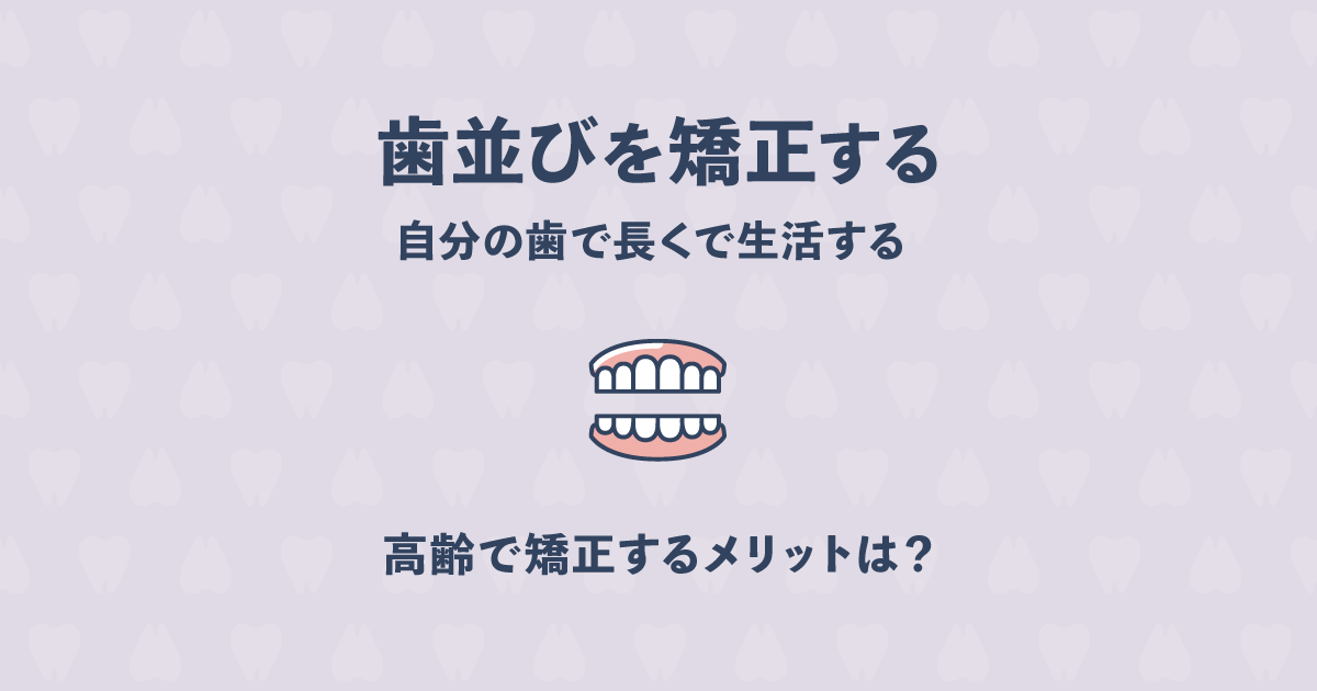 高齢者に歯の矯正は必要?60代以上の人に歯列矯正をおすすめする理由