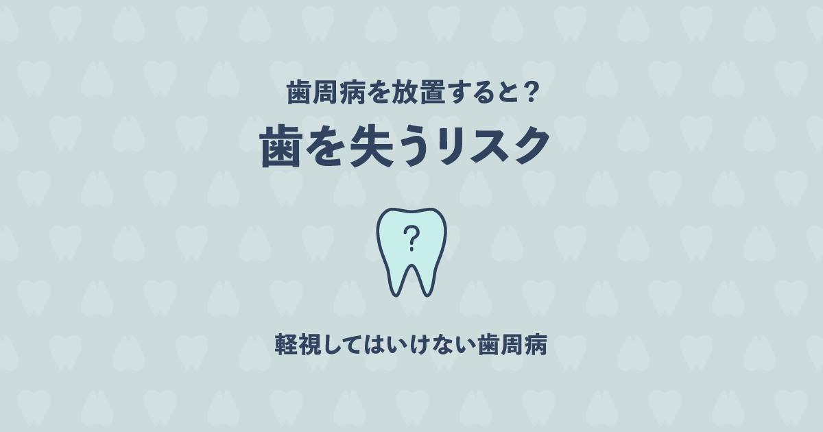 歯周病を放置すると、どうなる?歯を失うリスク、命に関わるリスクも!?