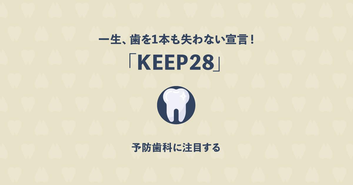 一生、歯を1本も失わない宣言!予防歯科が提唱するKEEP28について