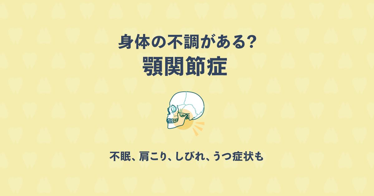 顎関節症からくる身体の不調とは?不眠、肩こり、しびれ、うつ症状も