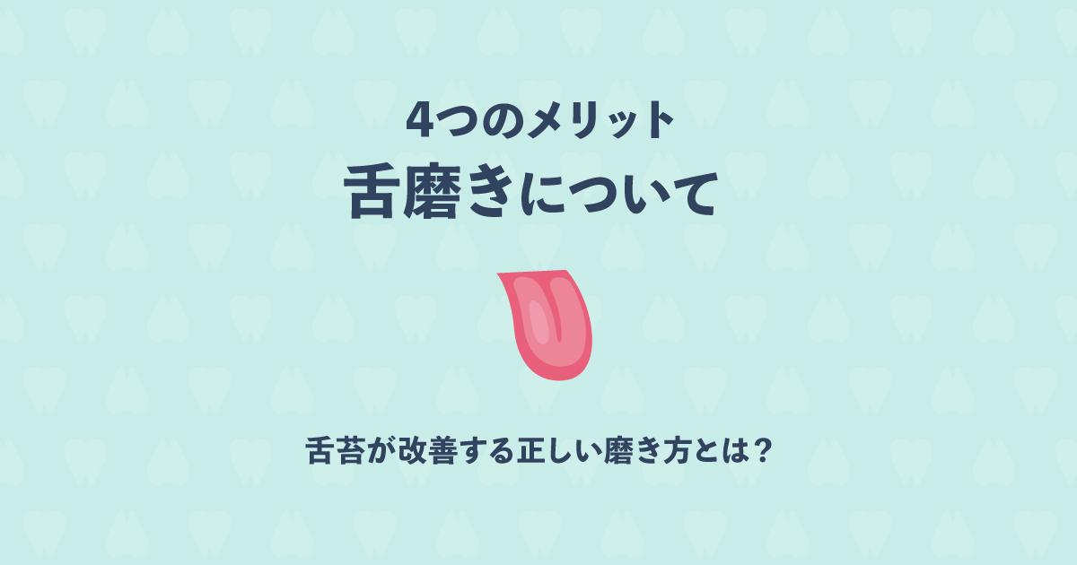 【舌磨きについて】メリットや舌苔が改善する正しい磨き方とは?