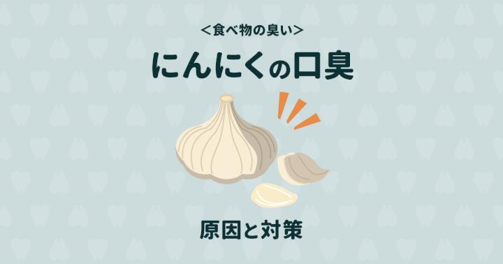 餃子のにんにく臭を消したい!口臭予防に良い食べ物・飲み物とは?