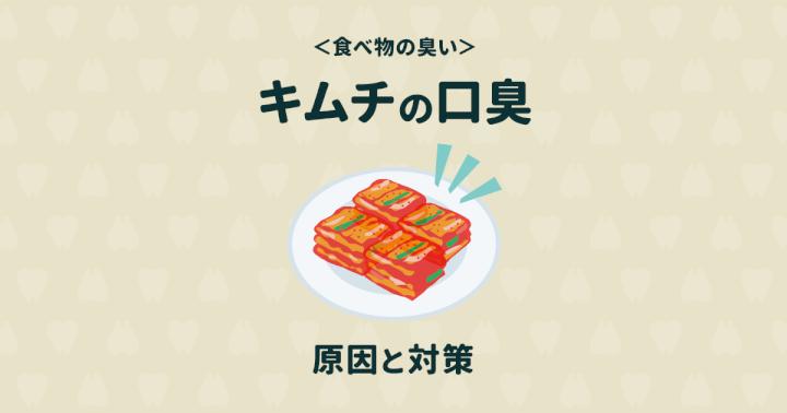 キムチはなぜ臭う?キムチの口臭を予防する食べ物&ケア法