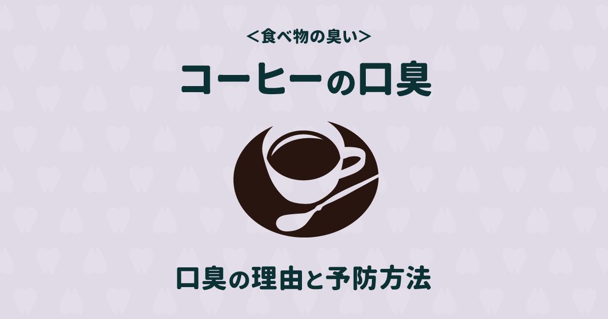 コーヒーが原因の口臭を予防する5つの予防法