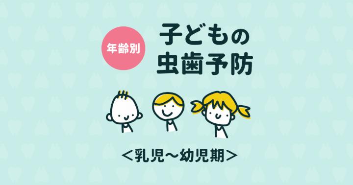 【年齢別】乳児から幼児期の子どもの虫歯を予防する方法
