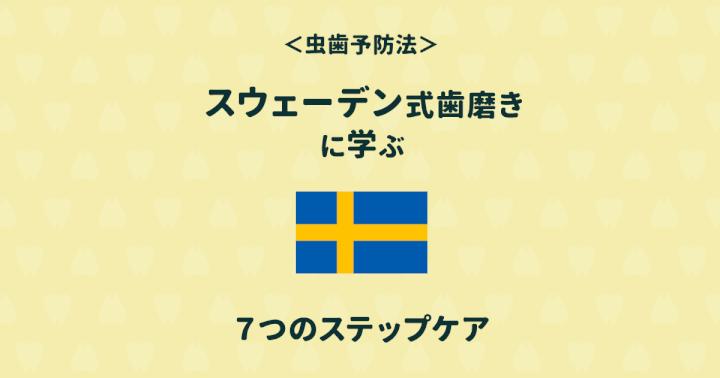 スウェーデン式の虫歯予防で虫歯ゼロをめざす!簡単7ステップケア