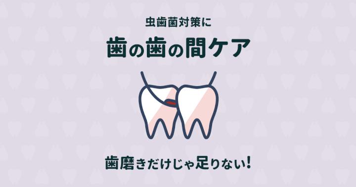虫歯予防は歯間ケアが効果アリ!歯磨きにデンタルフロスをプラス