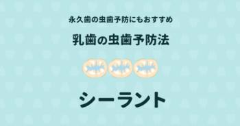 子どもの虫歯予防で歯医者さんが勧める「シーラント」をご存知ですか?