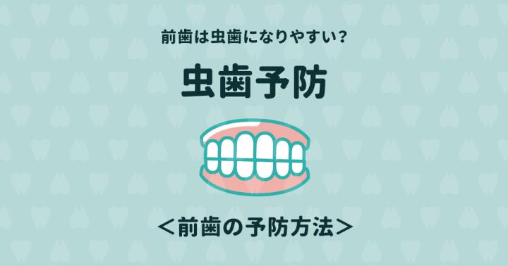 歯磨きしているのに前歯が虫歯になりやすい理由と6つの予防法