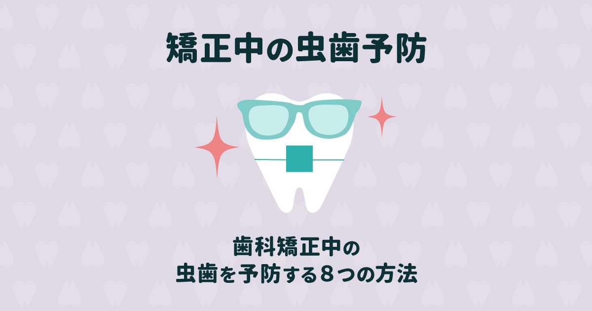 歯科矯正中は虫歯になりやすいって本当?虫歯予防はどうする?