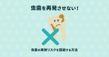 もう虫歯を再発させたくない!再発リスクを回避する8つの予防法